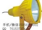 BTC8210led防爆投光灯,bpc8700led防爆平台