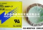 923S日本原装日东耐高温胶带