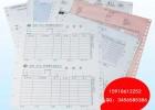 送货单印刷,条码送货单印刷,送货单印刷上门-送货单三联单