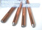 供应铜包钢接地棒 铜包钢接地棒生产基地