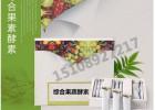 果蔬综合酵素粉OEM,酵素产品代加工贴牌